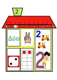 ...Το Νηπιαγωγείο μ' αρέσει πιο πολύ.: Τα σπιτάκια των αριθμών Math For Kids, Crafts For Kids, Preschool Centers, English Lessons, Math Activities, Kindergarten, Classroom, Education, Holiday Decor