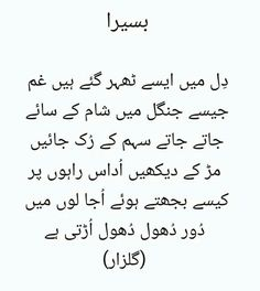 Salam Ya Hussain, Mood Off Quotes, Girly Images, Broken Hearted, Deep Words, Urdu Quotes, Urdu Poetry, Poems, Wisdom