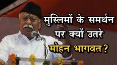 Vijaya Dashami : पर बोले Bhagwat - गाय के लिए मुस्लिमों ने भी दी जान, गो...https://youtu.be/enYAkWT5hCQ