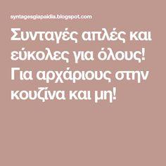 Συνταγές απλές και εύκολες για όλους! Για αρχάριους στην κουζίνα και μη! Greek Sweets, Blog, Blogging