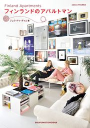 oih! What a happy day! A new Paumes book, and it's about Finnish design and apartements!!