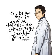 Wise Quotes, Famous Quotes, Korea Quotes, Romantic Doctor, X Movies, Learn Korean, Rich Man, Cool Words, Sentences