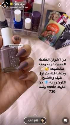 Nude Makeup, Skin Makeup, Stylish Nails, Trendy Nails, Essie, Learn Makeup, Beauty Care Routine, Pinterest Makeup, Fire Nails