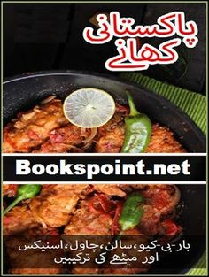 Pdf book of cooking recipes in urdu books pinterest pdf pakistani food cooking recipes collection in urdu books point forumfinder Gallery