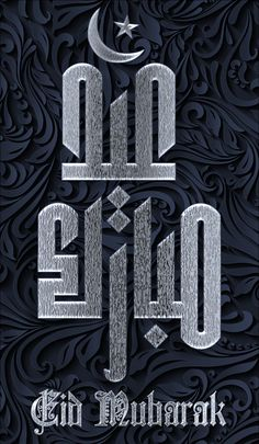 Eid Mubarak – Islamic Graphics