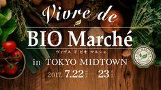 東京ミッドタウンのイベント「Vivre de BIO Marché in TOKYO MIDTOWN」をご紹介します。開催期間は2017/7/22(土)〜9/24(日) 。自然栽培や、オーガニックを目指したこだわりの食材が並ぶBIOマルシェを東京ミッド…。東京のまん中で緑に憩う街、東京ミッドタウン。