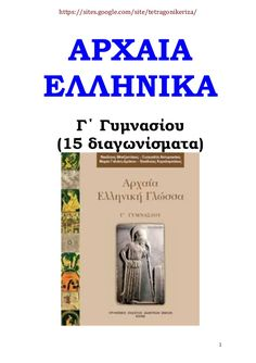 by via Slideshare Interesting Reads, Teaching Tips, Grammar, Reading, Greek, Study, Studio, Greek Language, Reading Books