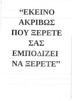 Fake People, Greek Quotes, Greeks, Picture Quotes, Study, Math, Words, Pictures, Phony People