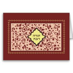 =>>Cheap          Todah Rabbah Thank you Card Brown (no logo)           Todah Rabbah Thank you Card Brown (no logo) in each seller & make purchase online for cheap. Choose the best price and best promotion as you thing Secure Checkout you can trust Buy bestThis Deals          Todah Rabbah T...Cleck Hot Deals >>> http://www.zazzle.com/todah_rabbah_thank_you_card_brown_no_logo-137930721879240037?rf=238627982471231924&zbar=1&tc=terrest