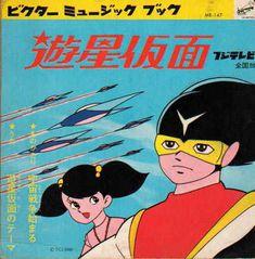 Retro Japanese Album Cover