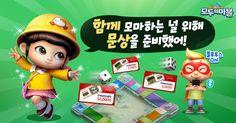 모두의마블/ 2017 /문화상품권 지급 이벤트 / mobile game creative design / design : ahnjieun / client : netmarble / agency : hivelab
