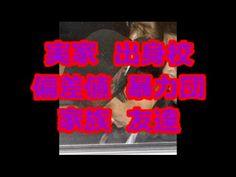 山田浩二容疑者の実家 出身校 偏差値 暴力団 家族 彼女 画像 Facebookは?
