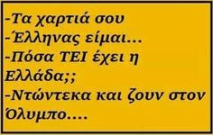 Greek Memes, Funny Greek Quotes, Try Not To Laugh, Sign Quotes, Funny Signs, True Words, Just For Laughs, Funny Moments, Funny Photos