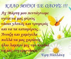 Mina, Greek Quotes, Jokes, Decor, Decoration, Husky Jokes, Memes, Decorating, Funny Pranks
