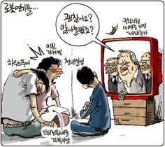 [김용민의 그림마당]2015년 3월 27일…괜찮아요? 많이놀랬죠? #시사만평