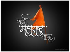 Red Start Events provide a platform where you can share your events and experiences with other people. Reach out to number of people in India and promote your events Marathi Calligraphy Font, Calligraphy Art, Caligraphy, Maharashtra Day, Ganpati Bappa Wallpapers, Mantra Tattoo, Shivaji Maharaj Hd Wallpaper, 3d Triangle, Ganesh Images