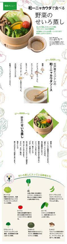 和ーニャカウダで食べる野菜のせいろ蒸し|大戸屋