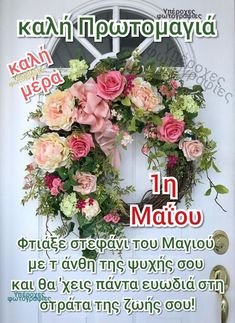 New Month Greetings, Say Something, May, Good Morning, Floral Wreath, Thankful, Greek Language, Good Day, Buen Dia