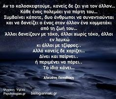Greek Quotes, Wise Words, Wisdom, Humor, Feelings, Sayings, Greek, Deutsch, Lyrics