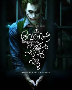 Crazy Facts, Weird Facts, Cinema Quotes, Best Joker Quotes, Positive Attitude Quotes, Malayalam Quotes, Minimal Poster, Lost Love, Ants
