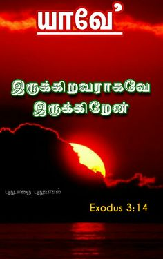 Photo Print Sizes, Tamil Bible Words, Bible Verse Wallpaper, Bible Promises, Christian Art, Bible Verses, Quotes, Quotations