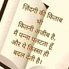 54 Best Hindi Quotes images in 2016 | Quotations, Quotes, Manager quotes