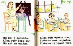 Με νοσταλγία αναζητούν οι παππούδες και οι οι γονείς μας τα πρώτα τους σχολικά βιβλία, τα αλφαβητάρια-αναγνωστικά της Α´ τάξης του Δημοτικο... Greek Alphabet, Old School, Nostalgia, Family Guy, Books, Fictional Characters, Inspire, Artists, Inspiration