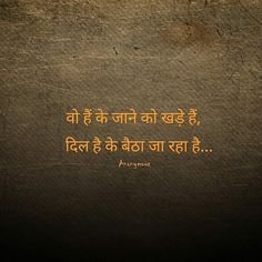 Hindi Quotes Images, Shyari Quotes, Desi Quotes, Hindi Words, Poetry Quotes, True Quotes, Real Talk Quotes, Words Quotes, First Love Quotes
