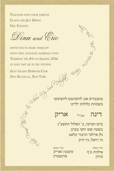 Bilingual Hebrew And Wedding Invitation, Gold Leaf Paper Is Out Of This  World.