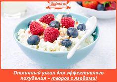 Ужин для эффективного похудения – творог с ягодами