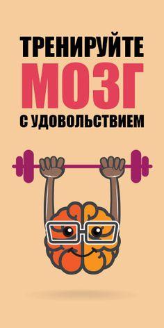 Как стать умнее: эффективные упражнения для памяти, внимания и мышления - Лайфхакер Movie Posters, Movies, Film Poster, Films, Movie, Film, Movie Theater, Film Posters