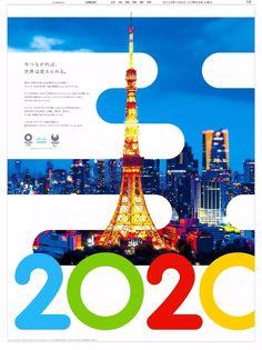 Simple Poster Design, Poster Design Layout, Event Poster Design, Graphic Design Posters, Ad Design, Minimalist Graphic Design, Japanese Graphic Design, Corporate Brochure Design, Brochure Layout