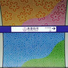 #清澄白河 地鐵站內的標示 . #cityview #streetview #japan #tokyo #江東區 #igers #igersoftheday #igersjapan #like4like #20170618