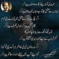Urdu Funny Poetry, Funny Poems, Poetry Quotes In Urdu, Best Urdu Poetry Images, Love Poetry Urdu, Qoutes, Nice Poetry, Poetry Pic, Love Romantic Poetry