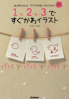 Maybe I could actually learn to draw??  Easy & Kawaii Illustration Book - Japanese Drawing Book - Fumika Ishiguro.