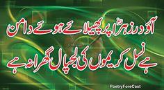 Dar E Zehra(A.S.) Islamic Urdu Poetry