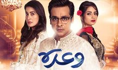 waada is a new drama on ary digital channel. It has much better story and cast then other dramas on geo tv, hum tv, and urdu1. Schedule and timing is nice.