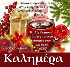 Good Day, Good Morning, Happy Sunday, Kai, Greek, Pictures, Buen Dia, Buen Dia, Hapy Day
