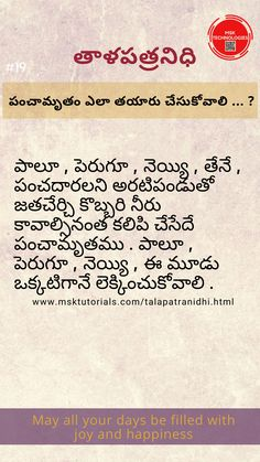Life Lesson Quotes, Life Lessons, Life Quotes, Hindu Rituals, Hindu Mantras, Good Health Tips, Natural Health Tips, Hindu Vedas, Telugu Inspirational Quotes