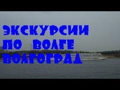 Экскурсия по Волге Волгоград