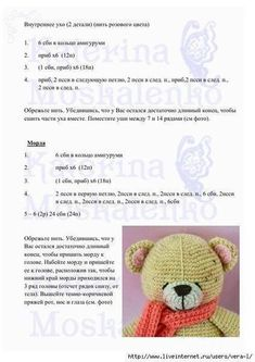 Watch This Video Incredible Crochet a Bear Ideas. Cutest Crochet a Bear Ideas. Crochet Teddy Bear Pattern, Knitted Teddy Bear, Crochet Baby Toys, Crochet Bear, Crochet Doll Pattern, Easy Crochet Patterns, Crochet Patterns Amigurumi, Cute Crochet, Crochet Dolls