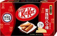 Kit Kat Shogoin Yatsuhashi pack of 12, Japan 2013