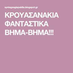 ΚΡΟΥΑΣΑΝΑΚΙΑ ΦΑΝΤΑΣΤΙΚΑ ΒΗΜΑ-ΒΗΜΑ!!!