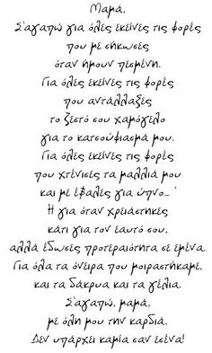 Μαμά σ' αγαπώ γιατί... Photo Quotes, Picture Quotes, Mom Poems, Happy Mother S Day, Life Words, Meaningful Life, Special Quotes, Mother Quotes, Greek Quotes