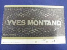 イヴ・モンタン YVES MONTAND コンサート チケット 半券 - ヤフオク!