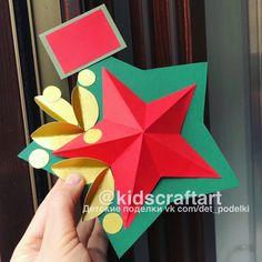 Baby Crafts, Crafts For Kids, Exam Wishes, Back Art, Easter Brunch, 3d Paper, Christmas Crafts, Toys, Illustration
