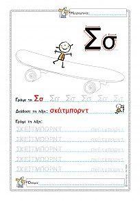 Γράφω και ζωγραφίζω το σκέιτμπορντ - Φύλλο εργασίας Greek Language, Writing Practice, Worksheets, Alphabet, Education, Learning, School, Kids, Young Children