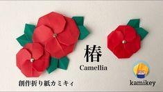 折り紙★椿 Origami Camellia(カミキィ kamikey) - YouTube