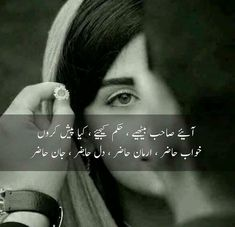 Love Quotes For Crush, Love Quotes In Urdu, Urdu Love Words, Love Husband Quotes, Urdu Quotes, Mine Quotes, Islamic Quotes, Quotations, Poetry Pic