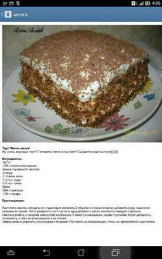 Рецепты Приготовления, Русские Рецепты, Пустыни, Низкое Содержание Углеводов, Сладости, Торт, Здоровье, Еда, Рецепт